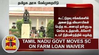Tamil Nadu Government moves SC over Farm Loan Waiver | Thanthi TV