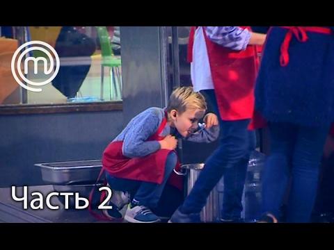 МастерШеф Діти. Сезон 2. Выпуск 7. Часть 2 из 2 от 21.02.17