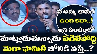 Allu Arjun Fires On Media comments on Pawan Kalyan At Naa Pe