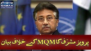 Pervez Musharraf ka MQM ke Khilaf Biyan | Awaz | SAMAA TV | 08 Jan 2018