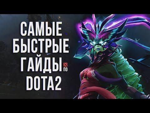 Самый быстрый гайд - Death Prophet/Banshee/Женщина Dota 2