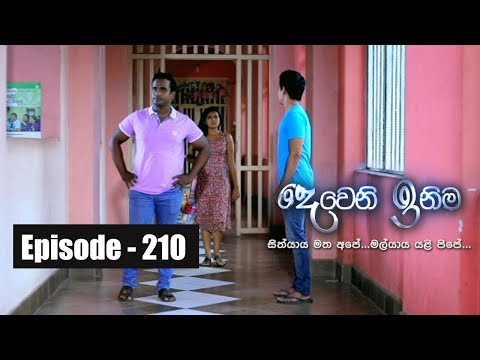 Deweni Inima | Episode  210 24th  November 2017
