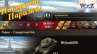 СТ-I  Покорение Парижа!  World of Tanks 0.9.16
