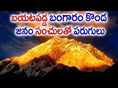 ఇండియాలో బయటపడ్డ బంగారం కొండ | Gold Hill Mountain Found In India | Facts About Golden Hill | Sumantv