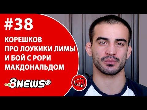 Корешков - про бой с Рори Макдональдом и лоукики Лимы / ММА-ТЕМАТИКА #38