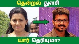 தென்றல் துளசி யார் தெரியுமா? | Tamil Cinema News | Kollywood News | Latest Seithigal