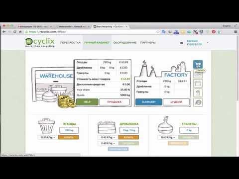 как увеличить прибыль от инвестиций до 50% в компании recyclix