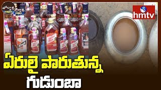 Police Busted Gudumba Making in Mahabubabad | Jordar News  | hmtv