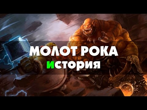 Молот Рока - история (World of Warcraft)