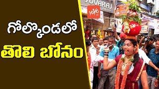 గోల్కొండ లో తొలి బోనం | Telangana State Festival Bonalu at Golconda Fort  CHANNEL