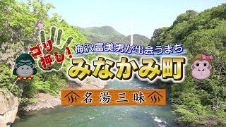 梅沢富美男が出会うまち 【ゴリ押し!みなかみ町】