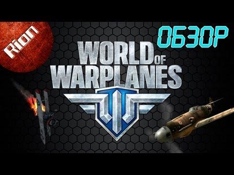 Обзор игры - World of Warplanes | Ангар, начальная и топовая техника |