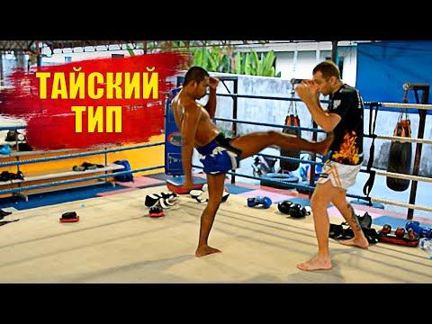 Как Тайцы бьют Фронт Кик / Тип, техника, обучение. How Thai Boxers strike front kick