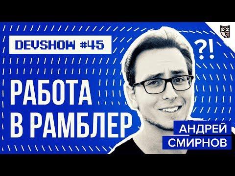Rambler, Андрей Смирнов: Как построить карьеру в топовой IT-компании?
