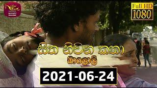 Sitha Niwana Katha - Baloli - 2021-06-24