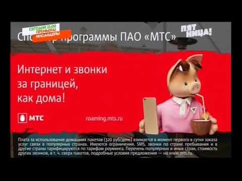 МТС Забугорище//Хрюша