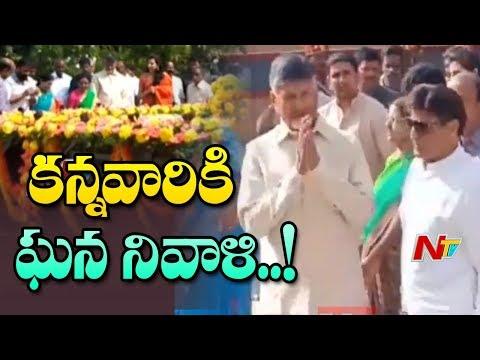 AP CM Chandrababu pays Homage to his Parents at Naravaripalle | Balakrishna | NTV