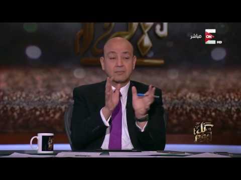 عمرو اديب حلقة الاربعاء 30/11/2016 الجزء الثانى كل يوم (نسبة الامية فى مصر تصل 30%)