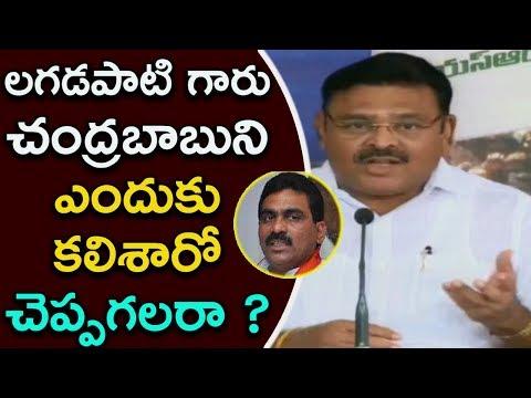 Why Lagadapati Rajagopal Met Chandrababu? : YSRCP | Ambati Ramababu About Chandrababu Naidu Politics