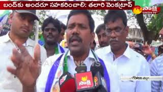 YSRCP Leaders Bike Rally Protest at Gopalapuram | Face to Face | YS Jagan Call AP Bandh on 24th July