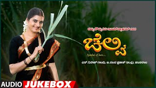 Googly - Chelvi kannada movie songs Jukebox B C Patil Prema Bhavana
