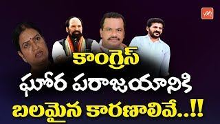 Reasons Behind Congress Humiliating Defeat in Telangana | DK Aruna | Revanth Reddy