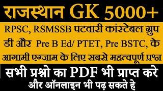 राजस्थान GK 5000+ Objective प्रश्न Rajasthan Gk Questions Most Important LDC,RAS,SI,RPSC,RSMSS,RAS