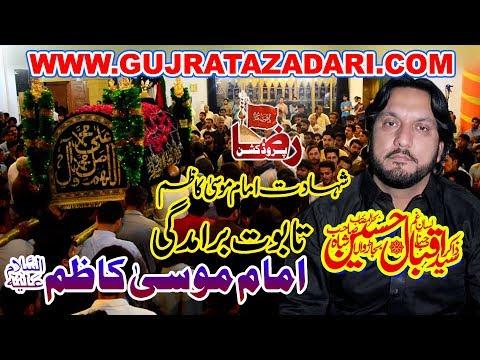 Zakir Syed Iqbal Hussain Shah | 1 April 2019 |  Safina Panjtan Pak Gujrat |