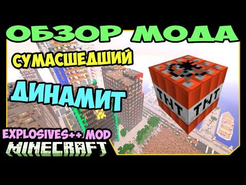 ч.232 - Сумасшедший Динамит! (Explosives++ Mod) - Обзор мода для Minecraft