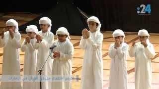 تكريم الأطفال مجودي القرآن في الإمارات