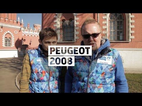 Peugeot 2008 - Большой тест-драйв / Big Test Drive - Пежо 2008