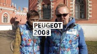 Peugeot 2008 - Бoльшoй тeст-дрaйв / Big Test Drive - Пежо 2008