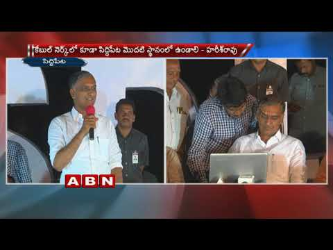 Minister Harish Rao launches free wi fi Zone in Siddipet