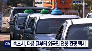 투/속초시, 다음 달부터 외국인 전용 관광 택시