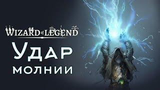 Wizard of Legend - Прохождение игры #3 | Удар молнии