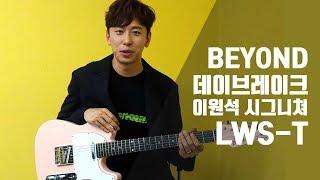 Todaysgear Beyond Korea Artist Signature LWS-T (데이브레이크 이원석 시그니쳐)