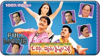 Oka Radha Iddaru Krishnula Pelli (2003)