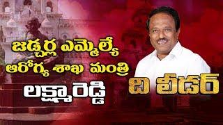 Minister C Laxma Reddy Political Progress Report - Jadcherla - Mahabubnagar - Telangana
