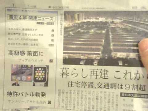 GEDC1977 2015.03.13 nikkei news paper