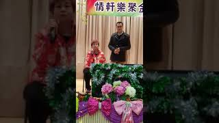 泛愛最傷痛~Angela and Gary