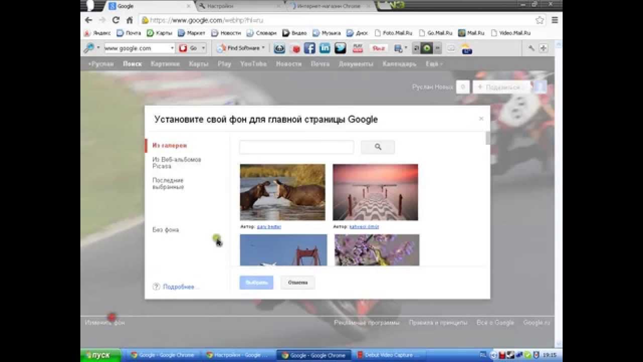 как сменить фон в гугл хром - YouTube