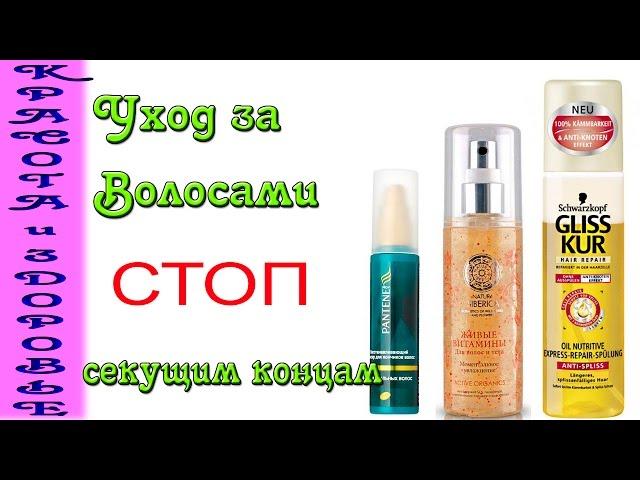 Восстановление секущих волос. Уходовая косметика по уходу за волосами.