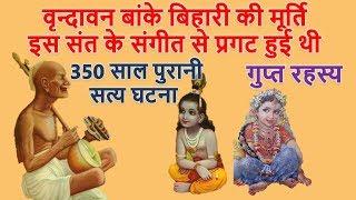 स्वयं प्रकट हुई थी वृन्दावन में बाँके बिहारी जी की मूर्ति (चमत्कार) (सत्य घटना #43 )| Banke Bihari