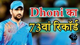MS Dhoni का 4th Odi Match में 73वां