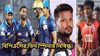 কপাল পুড়লো বিপিএলে 'হ্যাটট্রিক ম্যান' সহ ৩ ক্রিকেটারের | bangladesh premier league bpl 2019