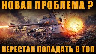 ПЕРЕСТАЛ ПОПАДАТЬ В ТОП СПИСКА - НОВАЯ ПРОБЛЕМА WoT? - ПРОВЕРЯЕМ! [ World of Tanks ]