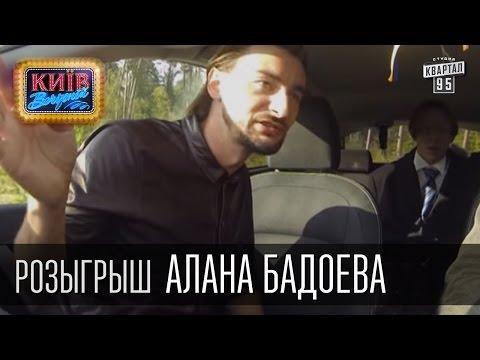 Розыгрыш Алана Бадоева, украинского режиссёра, клипмейкера и продюсера | Вечерний Киев 2014
