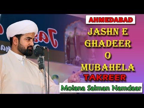 Jashn e Ghadeer o Mubahela | Mau. Salman Namdaar | Jashn e Ghadeer | Ahmedabad 2019 | Eid e Ghadeer