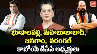 Telangana Congress Political News | District Congress Committee DCC President Elections