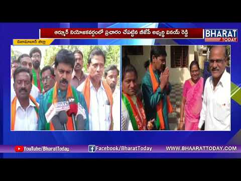 BJP Candidate Vinay Reddy Election Campaign At Armoor | Nizamabad | BharatToday